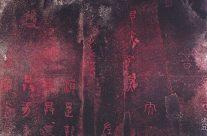 Stone Works #3   石語之三