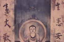 Buddha #1  見一切佛